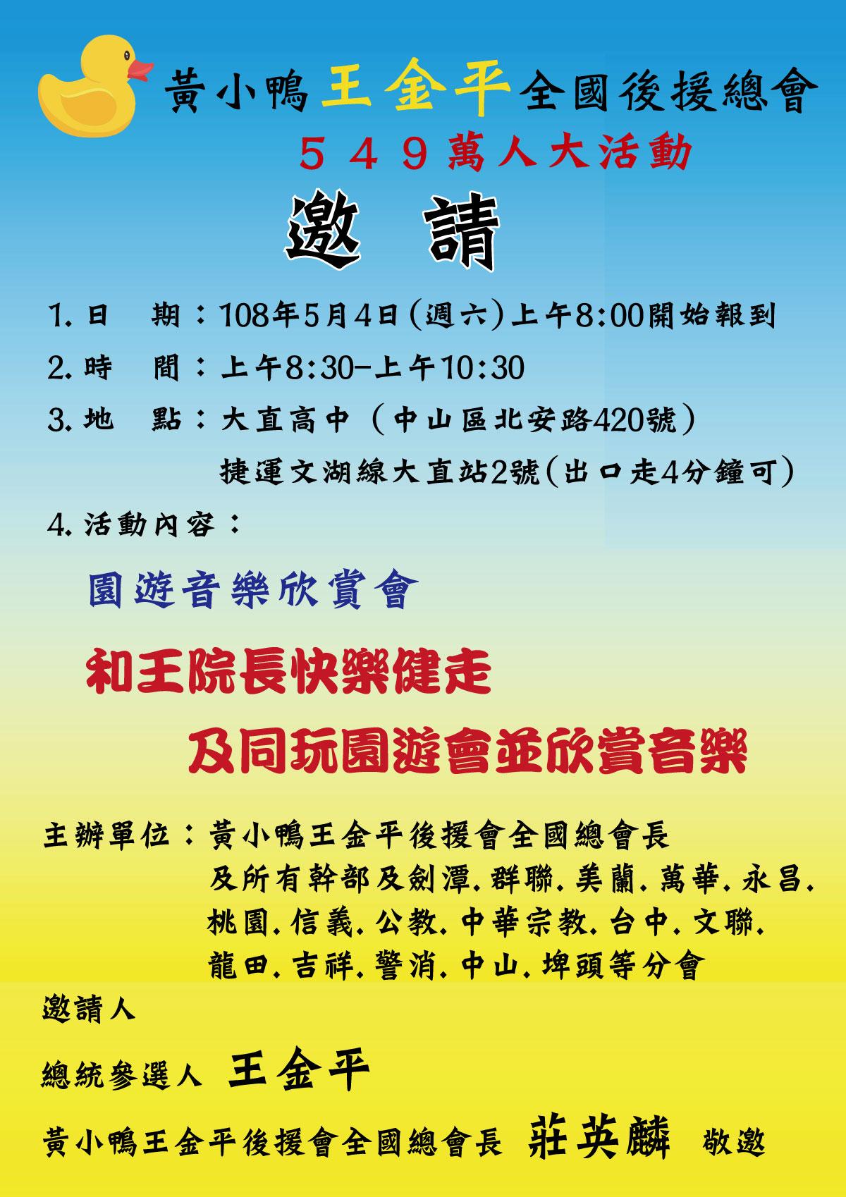 549萬人大活動-黃小鴨王金平全國後援會A4尺寸