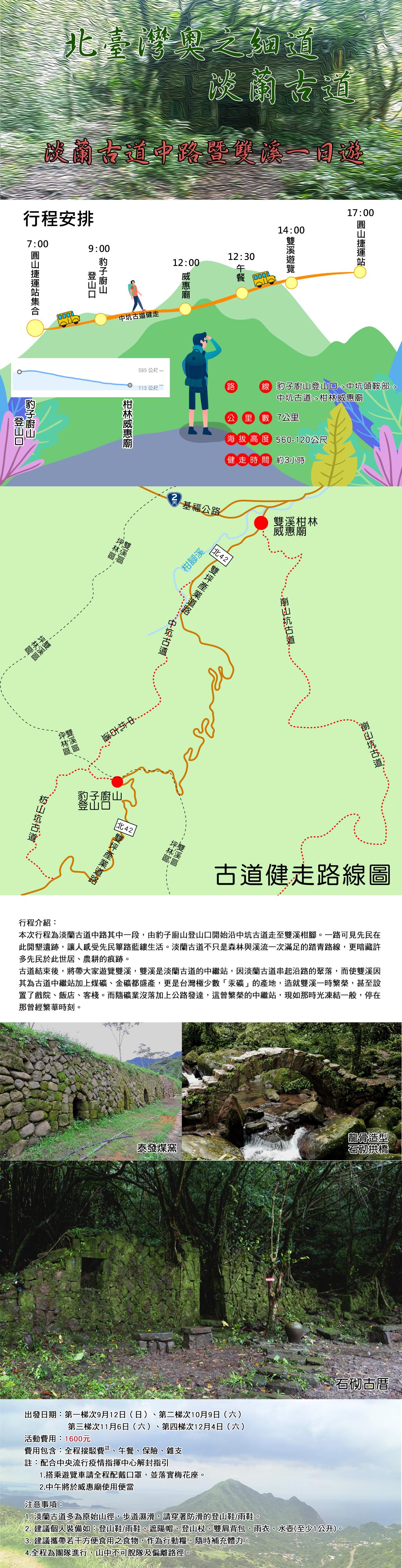 淡蘭中路2DM-1