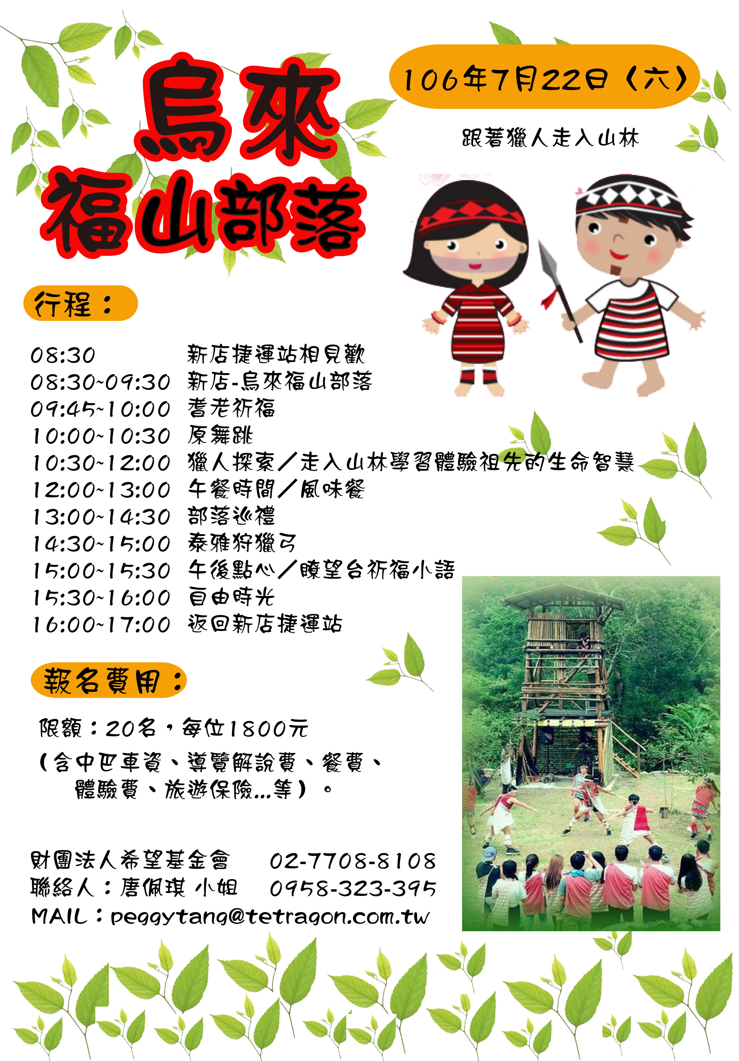 烏來福山部落-EDM