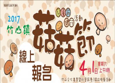 竹山鎮菇菇節健行活動