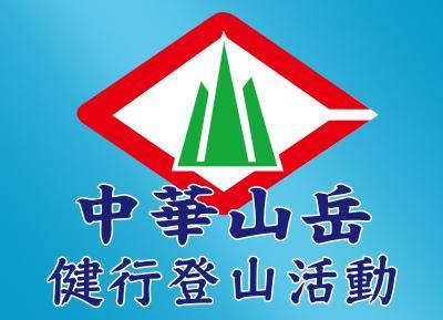 中華山岳健行活動
